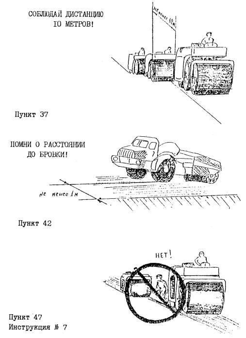 Производственная инструкция для машиниста автоподъемника